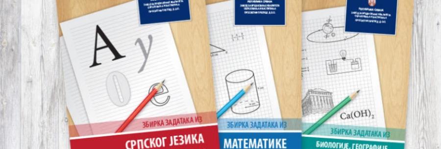 Питања и решења са пробног теста из српског језика