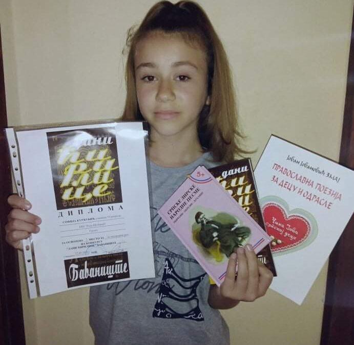 Наша ученица Софија Курћубић освојила друго место на литерарном конкурсу