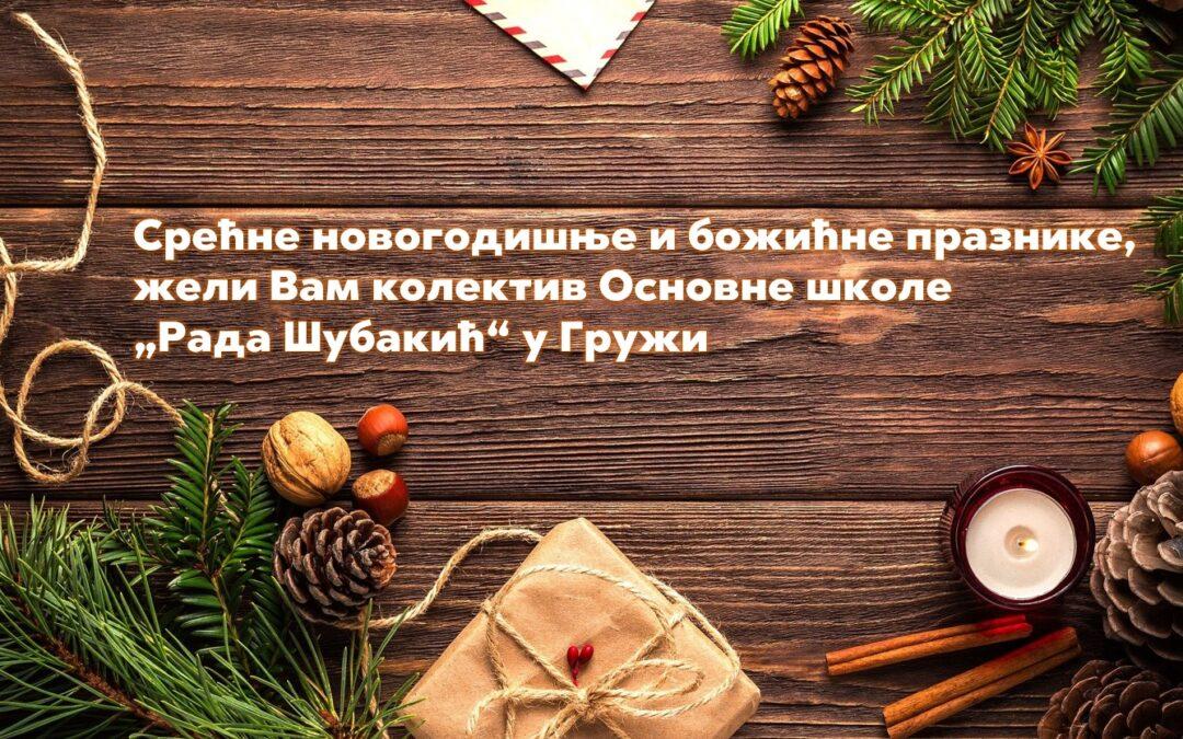 """Срећне новогодишње и божићне празнике, жели Вам колектив Основне школе  """"Рада Шубакић"""" у Гружи"""