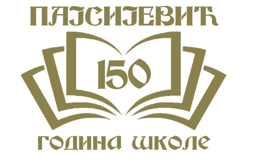 Прослава 150 година постојања основне школе у Пајсијевићу
